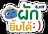 logo ผักยิ้มได้ png.png
