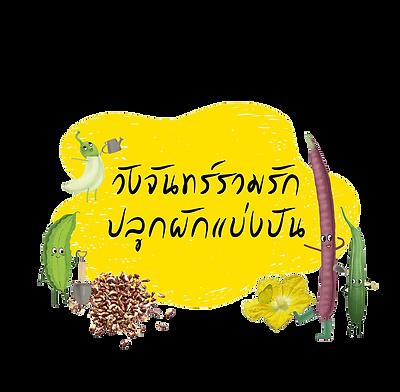 wangchanLogo_quote.png