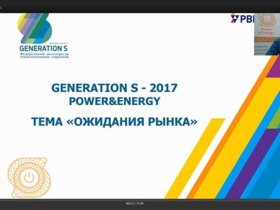 Завершился онлайн-этап акселерационной программы GenerationS-2017