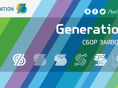 ИННОПОРТ аккумулирует инновационные проекты для GenerationS