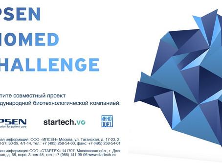 Ipsen Biomed Challenge: открыт приём заявок