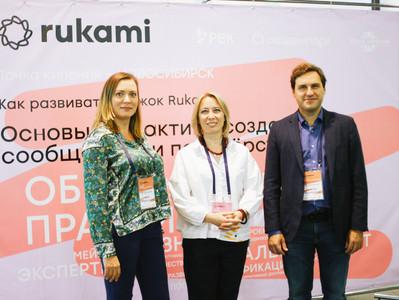 Проект Rukami в Новосибирске: мастер-класс «Основы и практики создания сообщества и партнёрств»