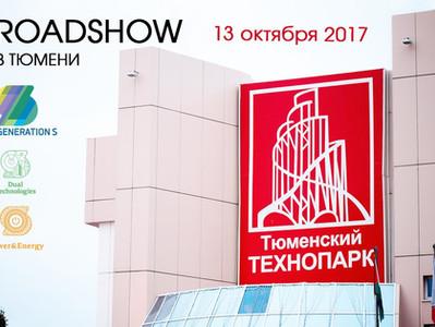Тюмень принимает RoadShow GenerationS