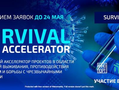Объявлен сбор заявок в Survival Tech Accelerator