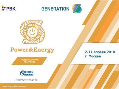 «Газпром нефть» выберет лучшие инновационные проекты в сфере энергетики