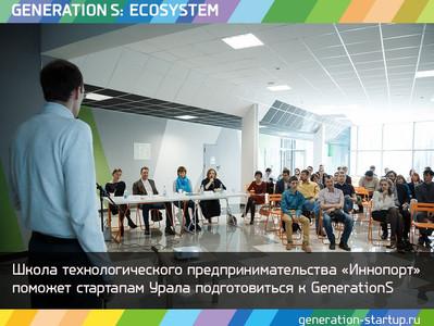 Идёт набор заявок в Школу технологического предпринимательства ИННОПОРТ