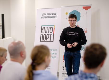 Уральские стартапы примут участие в Криптонит Startup Challenge