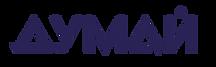 logo_ДУМАЙ-01 (2).PNG