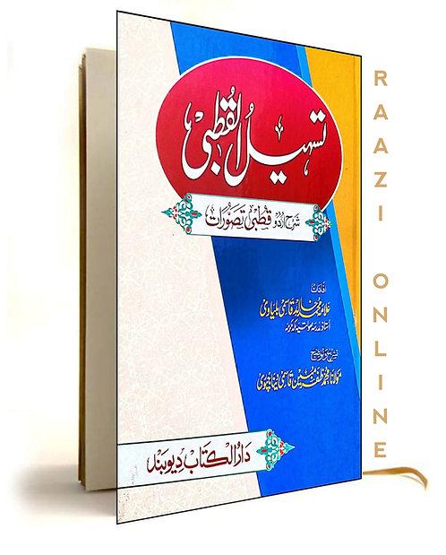 Tasheel al qutbi tasawaurat تسہیل القتبی تصورات