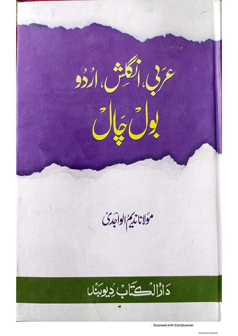 Arabi , English, urdu bolchal عربی انگلش اردو بول چال
