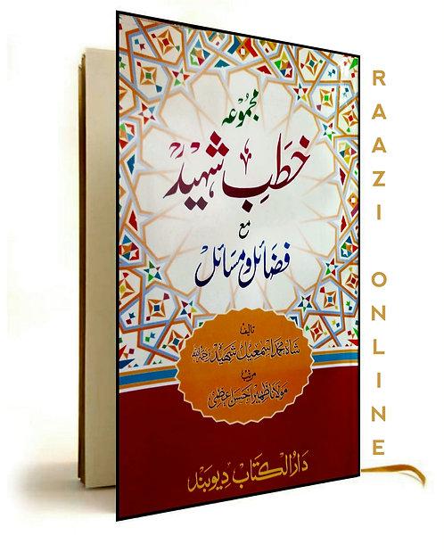 Majmooa Khutbe Shaheed مجموعہ خطبِ شہید رح مع فضائل و مساىٔل