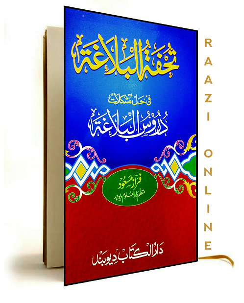 Tohfatul Balagha تحفتہ البلاغہ فی حل مشکلات دروس البلاغہ