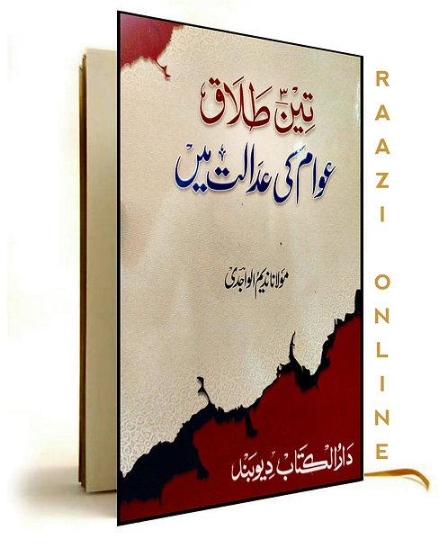 Teen Talaq Awam ki Adalat me تین طلاق عوام کی عدالت میں