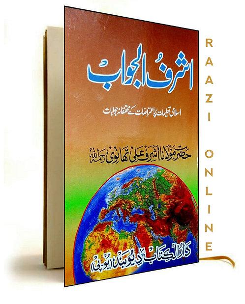 Ashraful Jawab اشرف الجواب