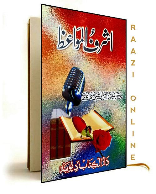 Ashraful Mawa'iz اشرف المَواعِظ
