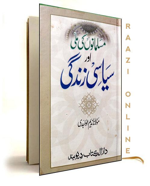 Musalmano ki milli or siyasi zindagi مسلمانوں کی ملّی اور سیاسی زندگی