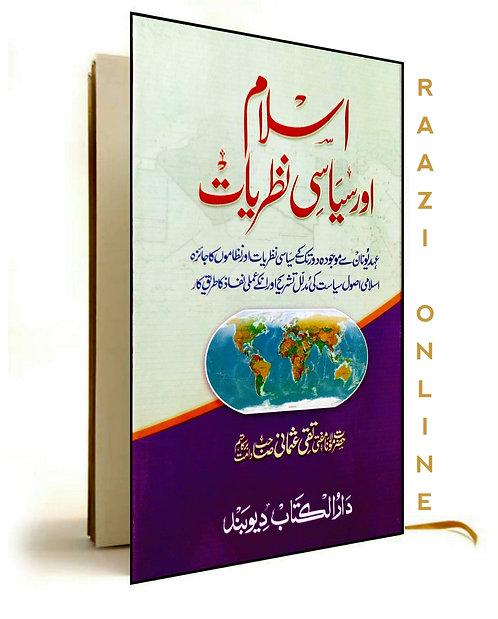 Islam aur Siyasi Nazaryat اسلام اور سیاسی نظریات