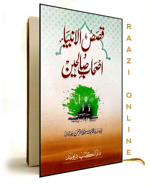 Qasasul Anbiya قصص الانبیاء و اصحابِ صالحین