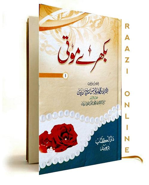 Bikhre Moti (11 Volume set) بکھرے موتی