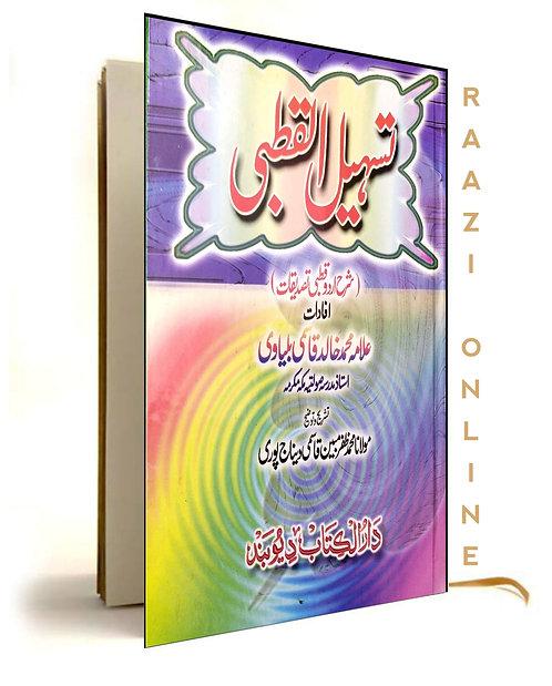 تسہیل القتبی تصدیقات  Tasheel alqutbi tasdeeqat