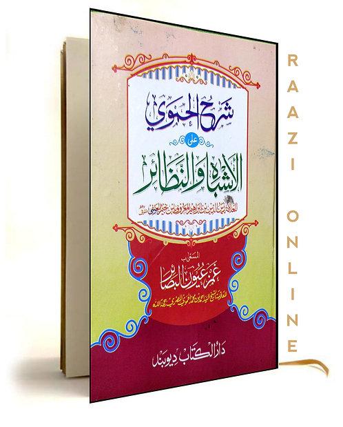 Al Ashbahu wan Nazair الاشبا ہ والنظائر
