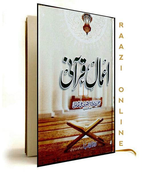 A'amaal-E-Quraani اعمالِ قرآنی