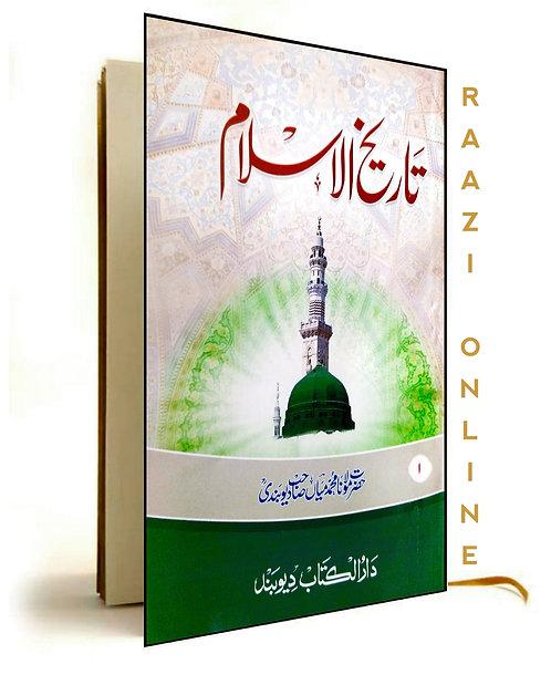 Tareekh-E-Islam (1st Volume) تاریخ اسلام محمد میاں حصہ اول