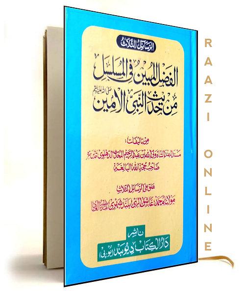Al fazlul mubeenu fee musalsal  ال فضل المبین فی المسلسل