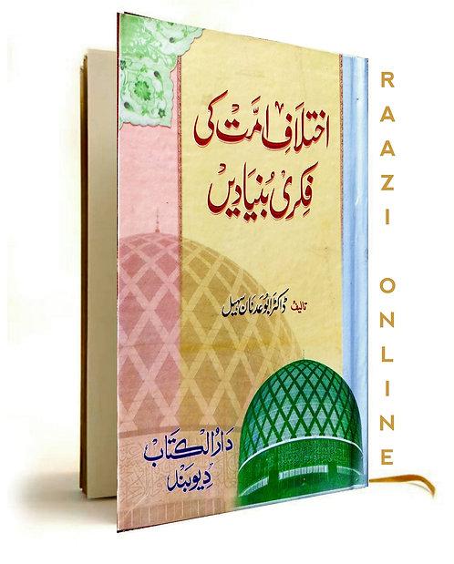 Ikhtilaf-E-Ummat ki fikri Bunyad اِختلاف اُمّت کی فِکری بنیاد