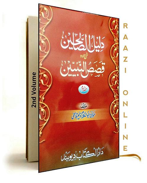 Daleelus Saliheen (2nd Volume) دلیل الصّالحین حصہ دوم