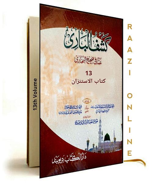 Kashful Baari (13th Volume) کشف الباری شرح بخاری جلدسیزدہم (کتاب الاستىٔزان)