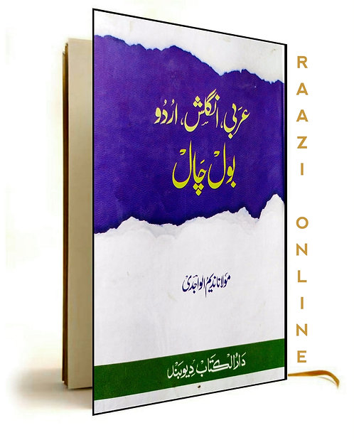 Arbi , English , Urdu Bolchal عربی، انگلش، اردو بول چال