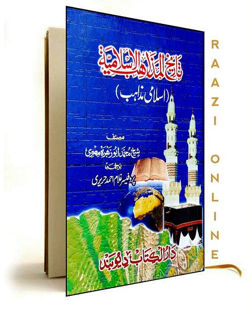 Islami Mazahib تاریخ المذاھب الاسلامیۃ (اسلامی مزاھب)