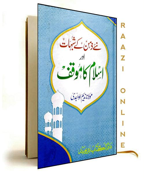 Nye Zehen ke Shub'haat نىٔے ذہن کے شبہات اور اسلام کا مؤقف