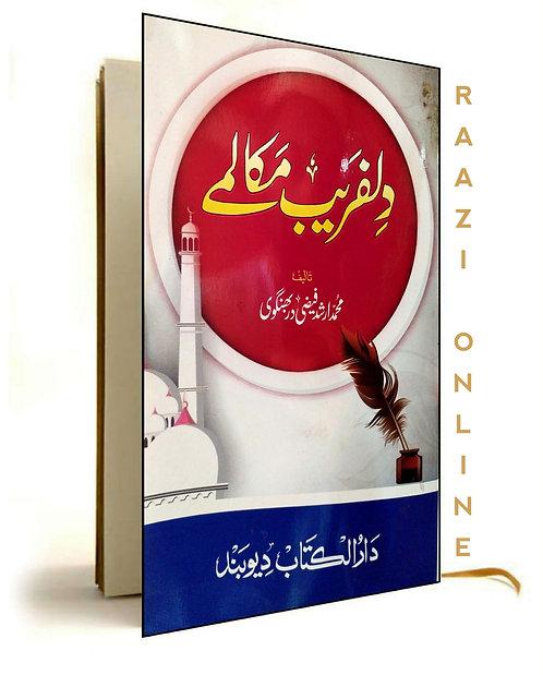 Dil Fareb makalme دل فریب مکالمے