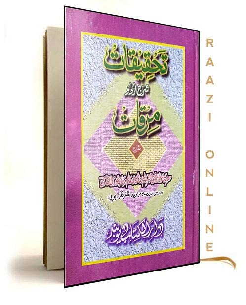 Tehqeeqat sharah urdu mirqaat تحقیقات شرح اردو مرقاۃ