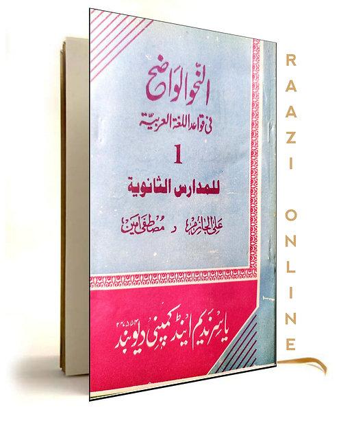 An nahwul wazeha sanwiya awwal النحو الواضح  ثانویہ اول