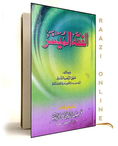 Al fiqhul muyassar الفقہ المیسر