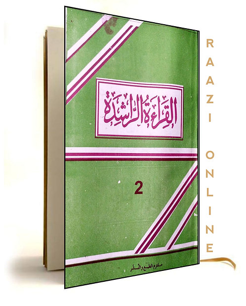 Al qiratur rashidah 2nd القراءۃالراشدۃ دوم