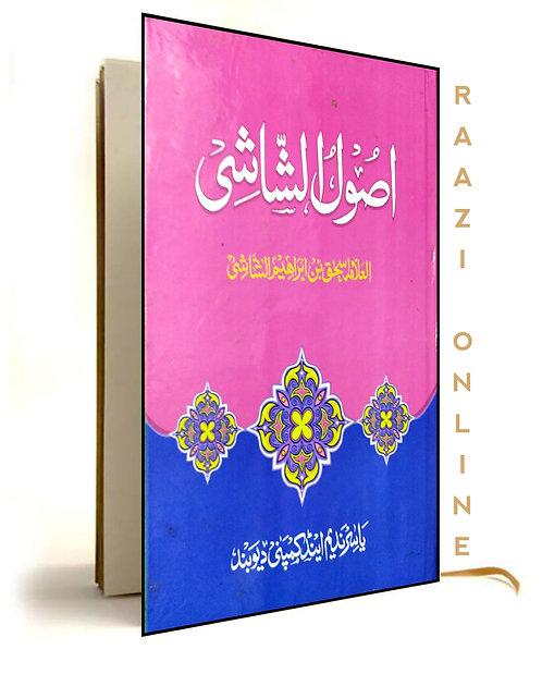 Usoolus shashi khurd اصول الشاشی خورد