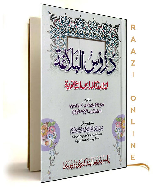 Duroosul balaghat jadeed دروس البلاغت جدید