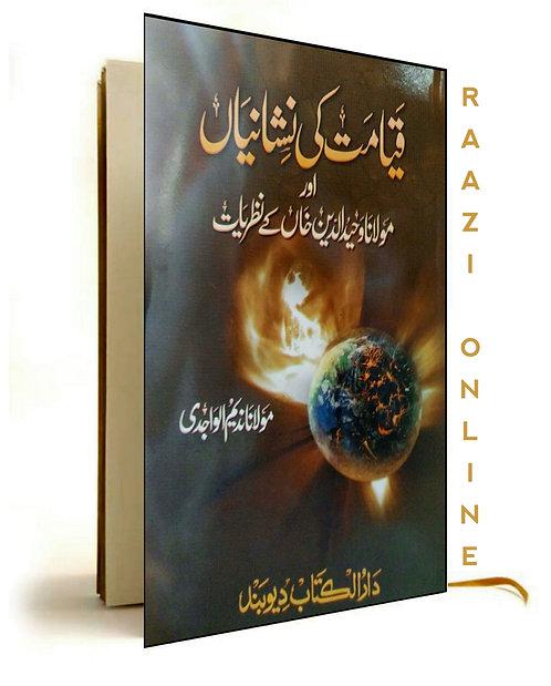Qayamat ki Nishaniya'n قیامت کی نشانیاں