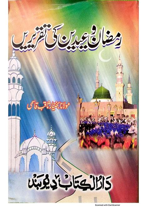 Ramzan or eidein ki taqreerein رمضان و عیدین کی تقریریں