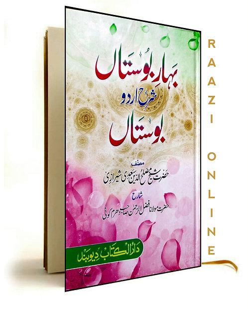 Bahar-E-Bosta'n بہار بوستاں شرح بوستاں اردو مجلّد