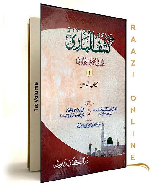 Kashful Baari (1st Volume) کشف الباری شرح اردو بخاری جلد اول(کتاب وحی و الایمان)