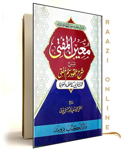 Mueenul Mufti  معین المفتی