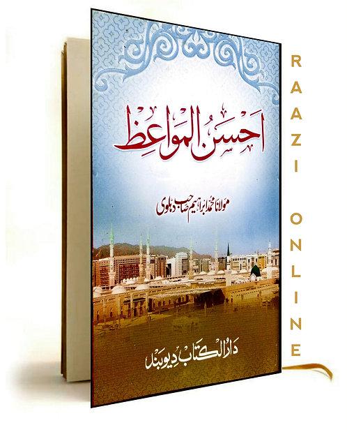 Ahsanul Mawaiz احسن المَواعِظ