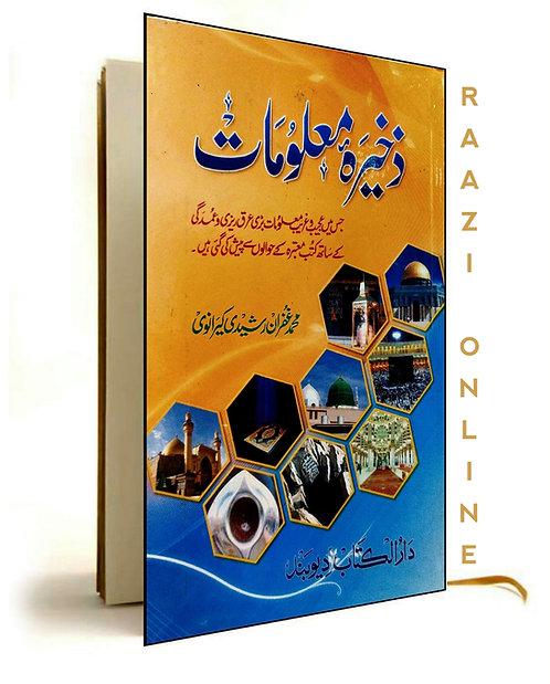 Zakheera-E-Malumaat ذخیرۂ معلومات