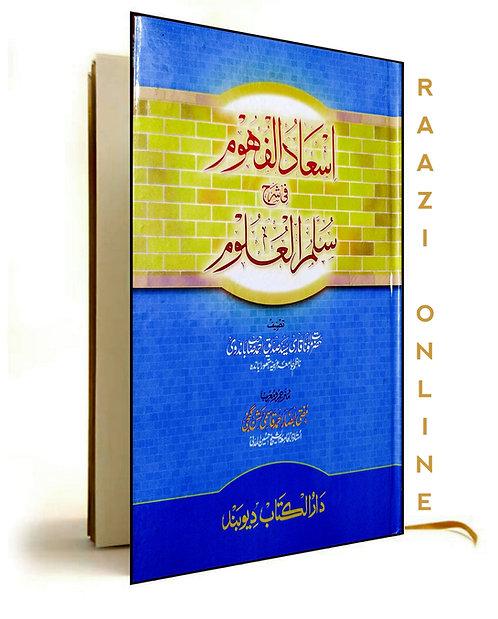 As'aadul-Fuhoom اسعاد الفہوم شرح سلم العلوم مجلد