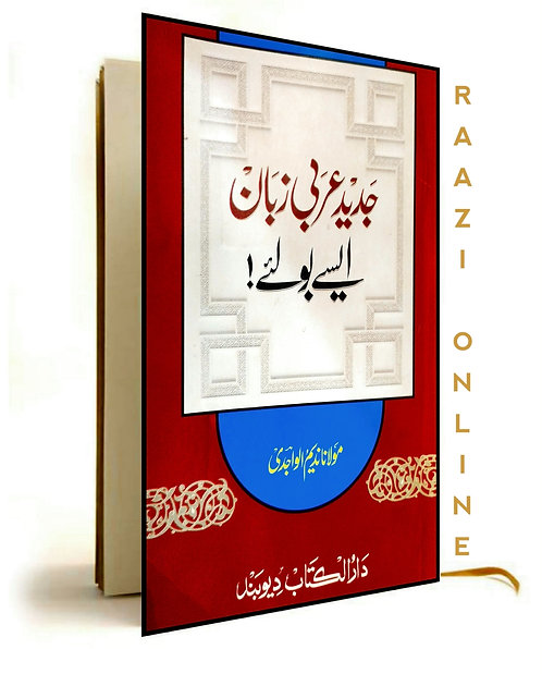 Jadeed Arbi Zaban !جدید عربی زبان ایسے بولىٔے
